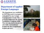 department of applied foreign languages