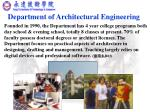 department of architectural engineering