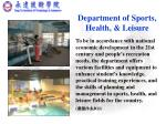 department of sports health leisure