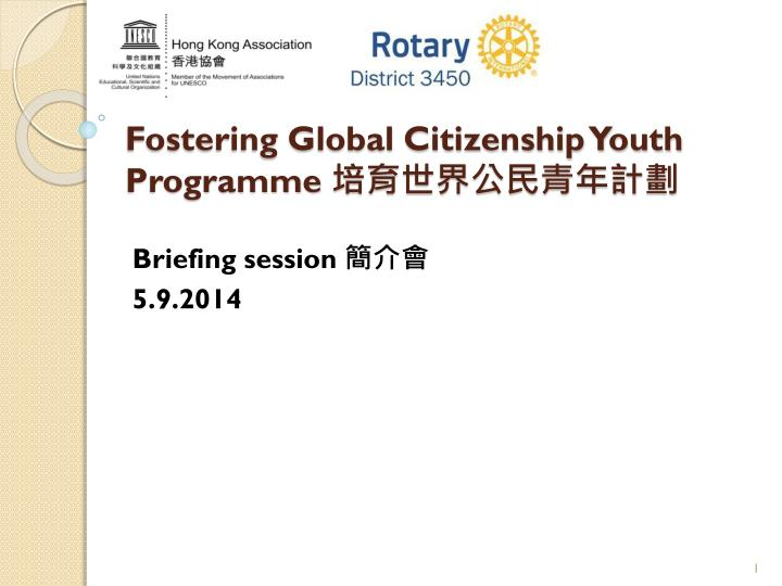 fostering global citizenship youth programme n.