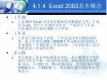 4 1 4 excel 2003