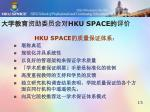 hku space1