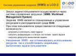 wms lcg 2