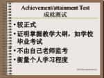 achievement attainment test
