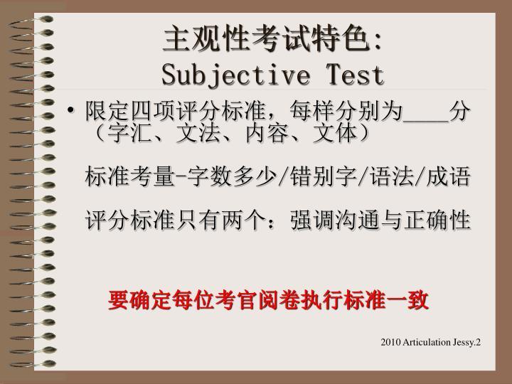 主观性考试特色