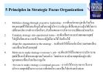 5 principles in strategic focus organization