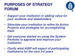 purposes of strategy forum