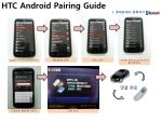 htc android pairing guide 1
