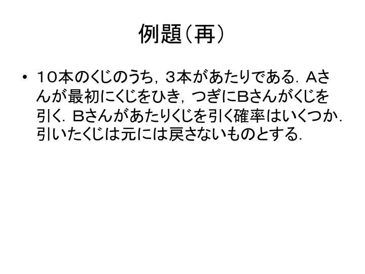 例題(再)