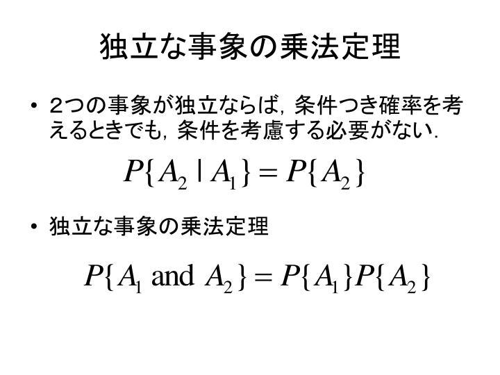 独立な事象の乗法定理