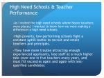 high need schools teacher performance