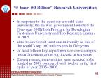 5 year 50 billion research universities