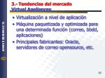 3 tendencias del mercado virtual appliances1