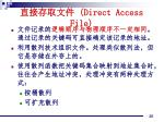 direct access file