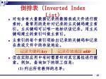 inverted index list