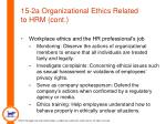 15 2a organizational ethics related to hrm cont