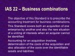 ias 22 business combinations
