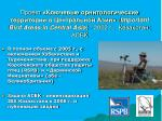 important bird areas in central asia 2002