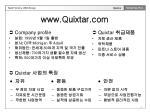 www quixtar com