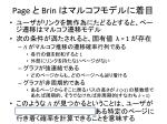 page brin