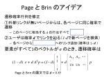 page brin1