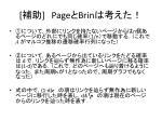 page brin2