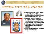 chinese civil war 1944 1947