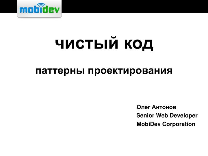 Ppt чистый код powerpoint presentation, free download id:5634793.