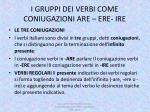 i gruppi dei verbi come coniugazioni are ere ire