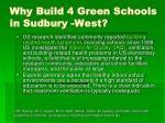 why build 4 green schools in sudbury west