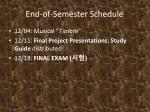 end of semester schedule