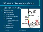 iss status accelerator group