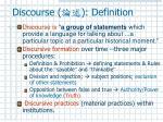 discourse definition