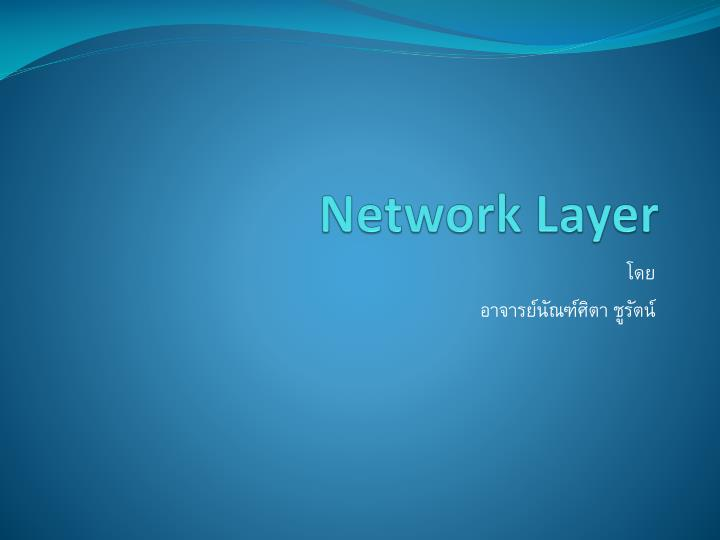 network layer n.