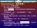 general search1