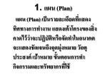 1 plan