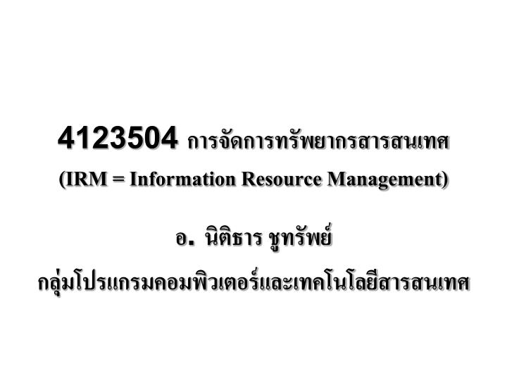4123504 irm information resource management n.