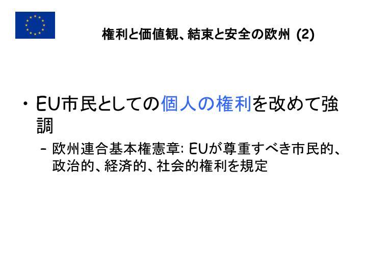 PPT - 改革条約への道 PowerPoin...
