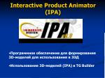 interactive product animator ipa