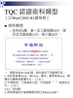 tqc word 2003 r1