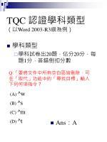 tqc word 2003 r3
