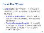 createuserwizard4