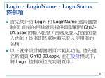 login loginname loginstatus