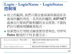 login loginname loginstatus16