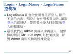 login loginname loginstatus9