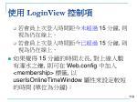loginview12
