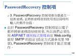 passwordrecovery1