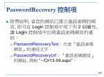 passwordrecovery8