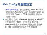 web config1