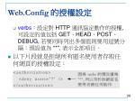 web config15